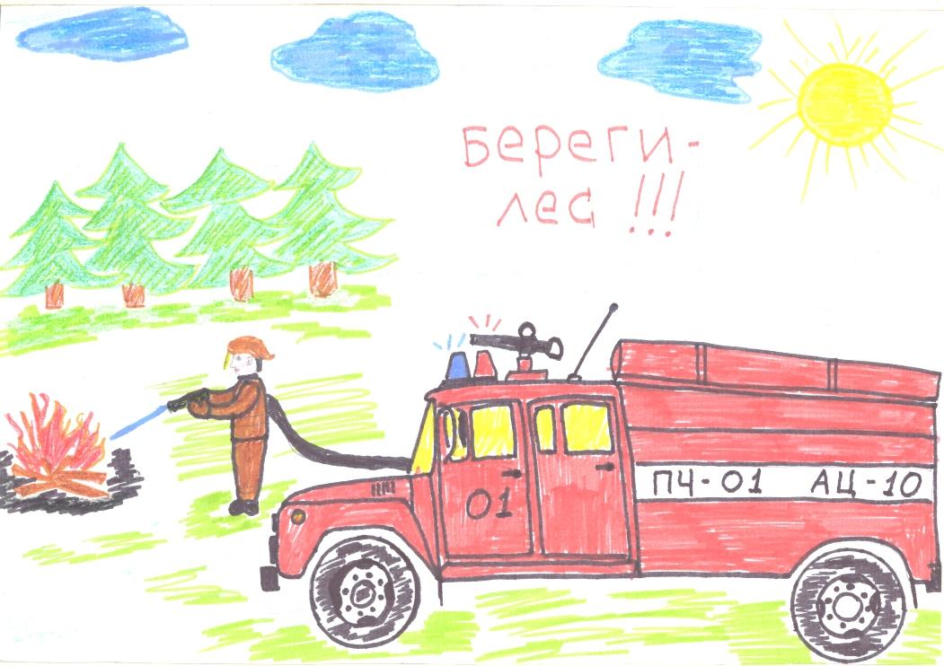 Рисунки с конкурса пожарная безопасность